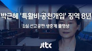 1심 선고 생중계 풀영상 (2018.07.20)