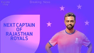 Who will be the new captain of Rajasthan Royals | Daily sports news | Sports Story |