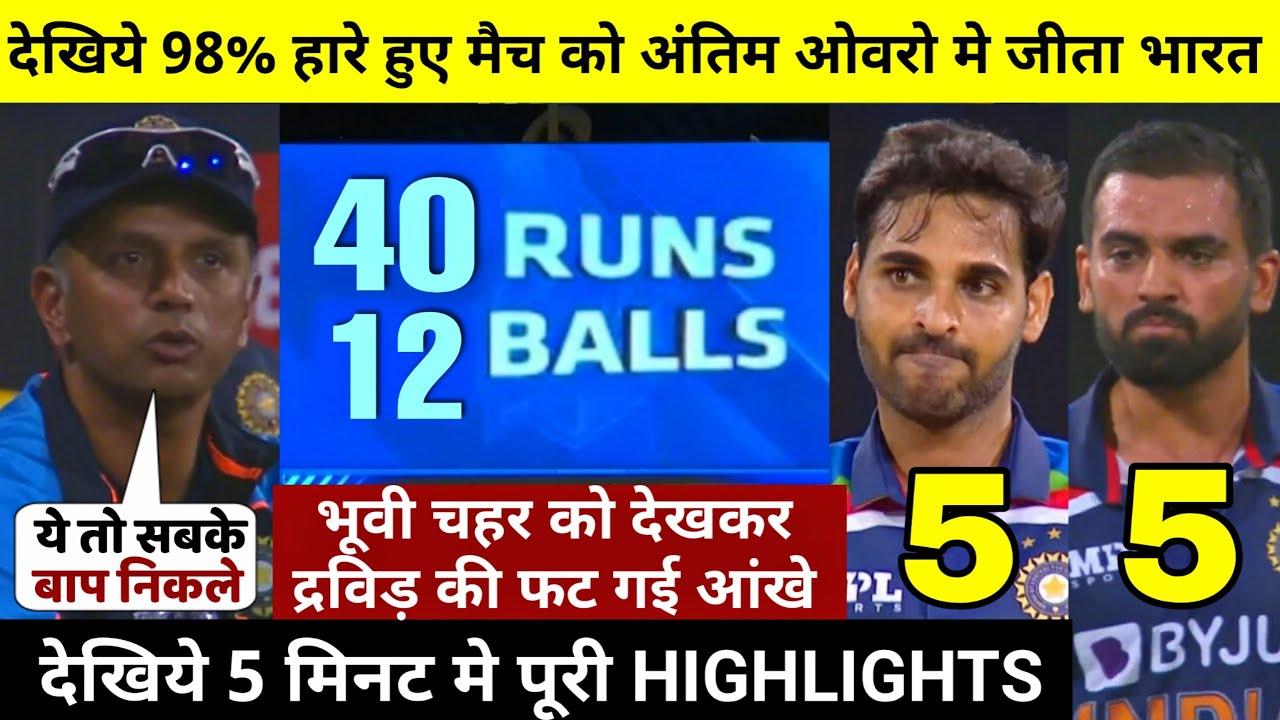 HIGHLIGHTS : India vs Sri Lanka 1st T20 Match HIGHLIGHTS | India won by 38 runs