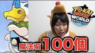 【パズドラ】妖怪ウォッチコラボ強い!魔法石100個投げま〜す。