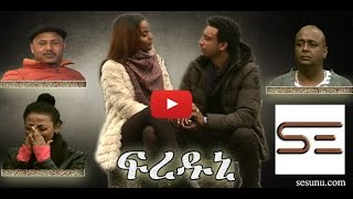 sesunu freduni   ፍረዱኒ comingsoon new eritrean movies 2016