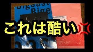【東方神起】Bigeast会報を見て絶句!!