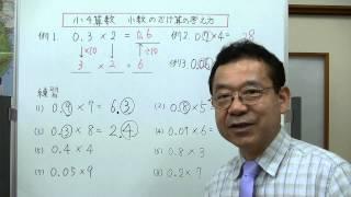 小数のかけ算は、整数のかけ算と同じように計算します。問題は、出た答...