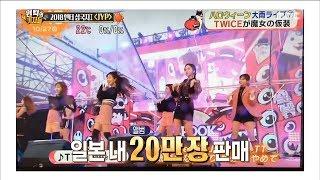 Video [Section TV] 섹션 TV - TWICE, Popular in Korea and Japan 20180121 download MP3, 3GP, MP4, WEBM, AVI, FLV Januari 2018