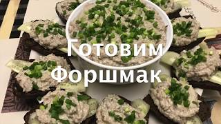ФОРШМАК (Блюдо еврейской кухни)