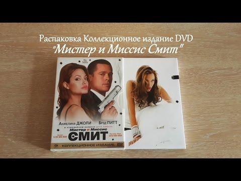 """Распаковка DVD """"Мистер и Миссис Смит"""" Коллекционное издание / """"Mr. & Mrs.Smith"""" Collector's unboxing"""