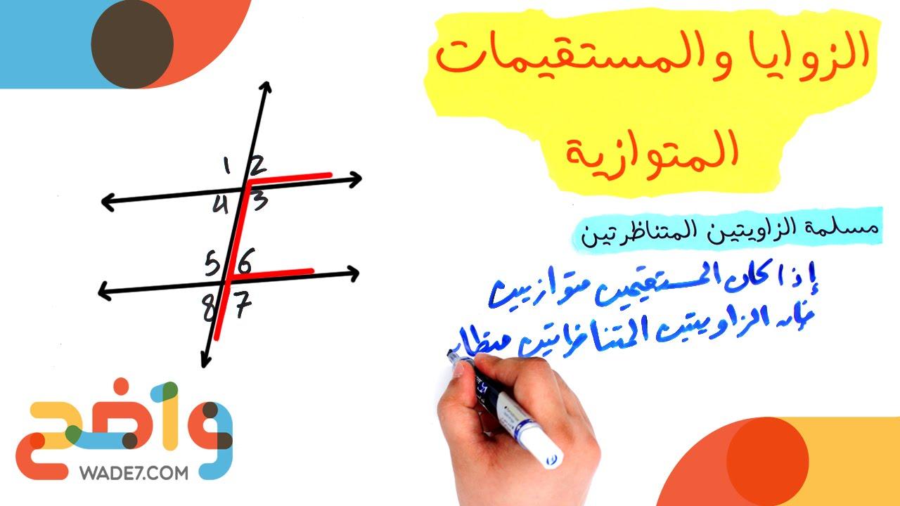 رياضيات أول ثانوي ٢ ٢ الزوايا والمستقيمات المتوازية ١ ٢ Youtube