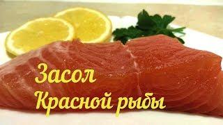 Как солить красную рыбу в домашних условиях Слабосоленая семга.