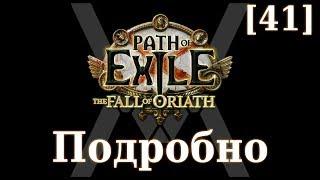 Подробное прохождение Path of Exile: The Fall of Oriath [41] - Фарм уберлабы