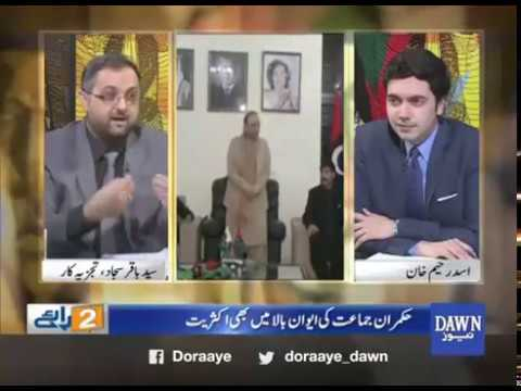 Do Raaye - 04 March, 2018 - Dawn News