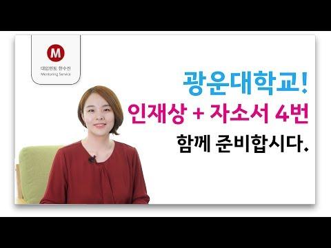 대입, 수시, 광운대 인재상과 자소서 4번, 고3들 꼭 확인하세요!!