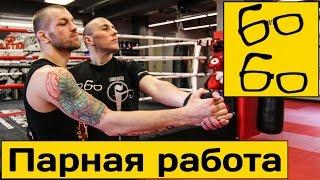 Боксерская работа в парах — тренировка ударов руками с партнером. Урок бокса с Андреем Басыниным