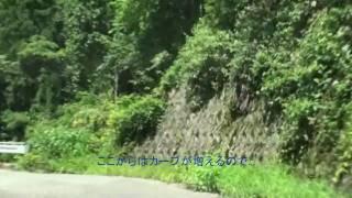 【国道探訪】国道472号(その5)