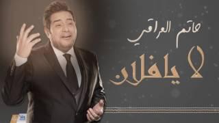 حاتم العراقي لا يافلان   اجمل اغاني عراقية طرب 2017