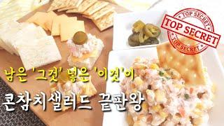 간단안주/야식) 식감과 맛 다 잡은 콘참치샐러드 만들기