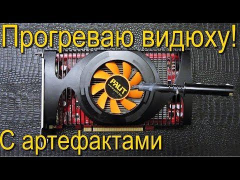 Прогреваю Видюху №1 - Geforce GTS 250 1Gb 256 Bit