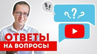 Ответы на вопросы из комментариев 03.05.2019