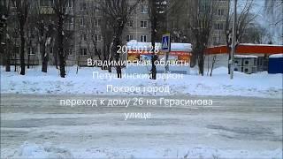 2019 01 28 Покров город. Переход к дому 26 на Герасимова улице