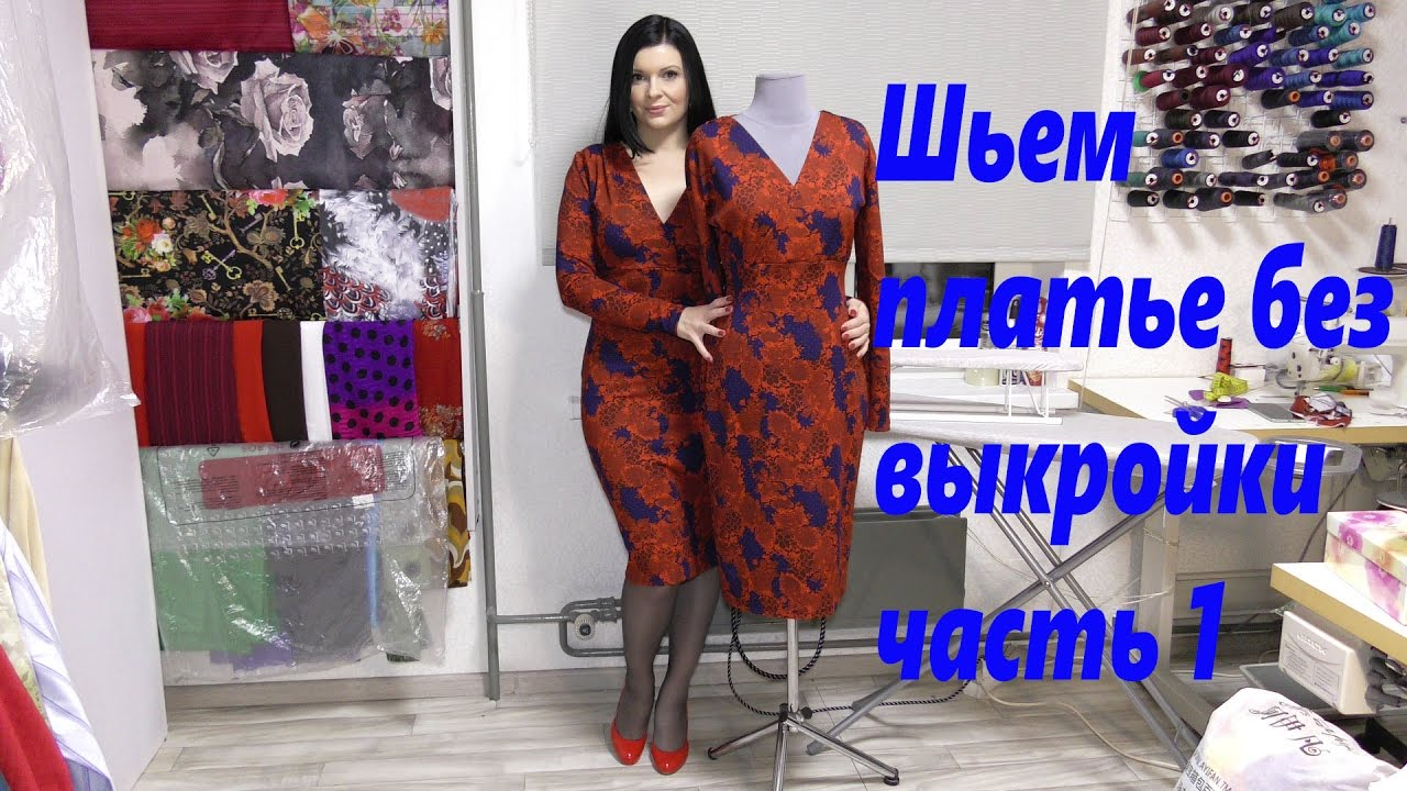 Шитье платьев на 1 канале