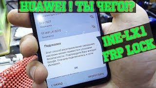 HUAWEI - ТЫ НАЛАЖАЛ С ЗАЩИТОЙ ! Разблокировка Huawei P Smart Plus (INE-LX1) FRP Google  / Helpdroid
