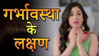 earlg signs pregnancy symptoms in hindi