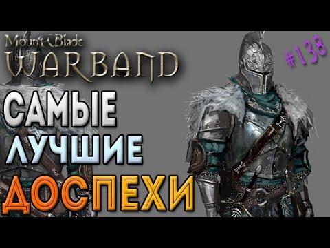 Самые лучшие доспехи - Mount & Blade: Warband [138]