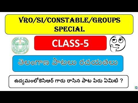 SI/CONSTABLE/VRO CLASS|| తెలంగాణ పాటలు రచయతలు|| telangana patalu rachayathalu