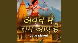 Awadh Me Ram Aaye Hai