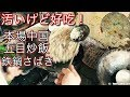 本場中国での五目炒飯の作り方【ばん飯】 の動画、YouTube動画。
