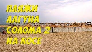 Бердянская коса 2018: пляжи Лагуна, Солома 2