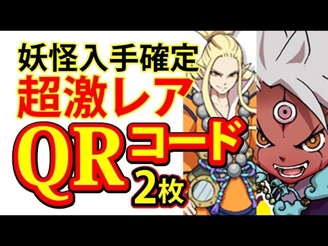 激 レア コード 3 妖怪 ウォッチ qr