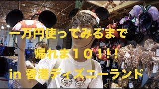 以前のチャンネルにてやってみた企画「1万円使い切るまで帰れま10」の...