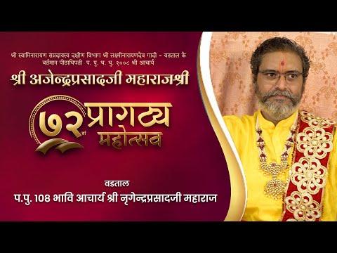 72nd Janmotsav Badhai    H.H.Lalji Maharajshree - Vadtal   2021
