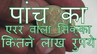 कितने लाख का पांच का सिक्का How Many Lakh Rupee This Error Coin