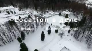 Локейшн в деле 02 - Усадьба Середниково