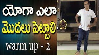 Warm Up Exercises Before Yoga In Telugu |  Warm Up Exercises Before Yoga |  Warm Up Exercises