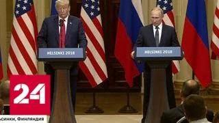 Откровенные, деловые и успешные: Путин охарактеризовал переговоры с Трампом - Россия 24