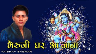 Bheruji Ghar Aajana Song | Vaibhav Bagmar | Bheruji Songs |Jain Bhakti ( Album Songs)