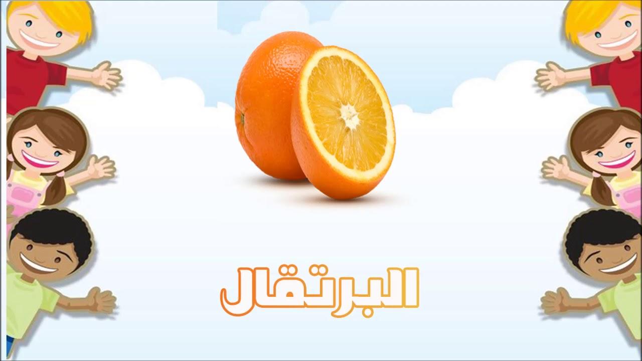 تعليم الانجليزية للأطفال كلمات عربي انجليزي بطريقة سهلة ورائعة البرتقال Orange Youtube