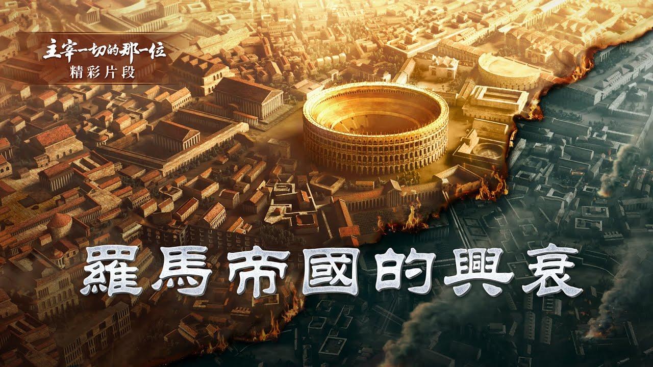 基督教会纪录片电影《主宰一切的那一位》精彩片段:古罗马帝国的兴衰
