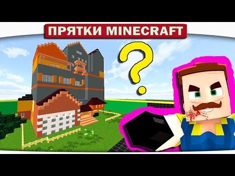 СОСЕД УМЕР В ПОДВАЛЕ?? ТАМ АД?? ПРИВЕТ СОСЕД - Hello Neighbor Minecraft Roleplay