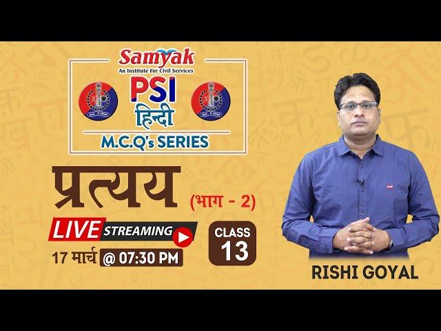 Samyak PSI Hindi MCQs Series #13 Tips & Tricks Hindi Grammar syllabus Most Important Questions RPSC