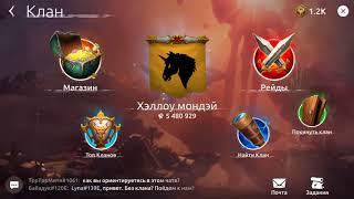 Age Of Magic Стратегия AoM Арена Подземелье Ужаса Рынок Прокачка героев к событию по Каге