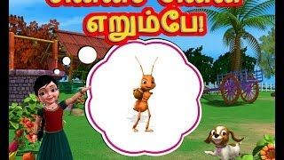 Chinna Chinna Erumbae - Tamil Rhymes 3D Animated