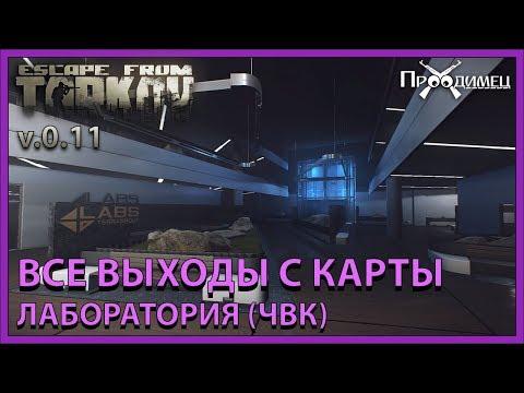 Все выходы с карты Лаборатория, Тарков