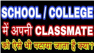 Class me padhne vali ladki ko kaise pataye | How to make girlfriend in clasroom | Psychological tips