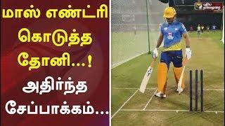 மாஸ் எண்ட்ரி கொடுத்த தோனி...! அதிர்ந்த சேப்பாக்கம்... | CSK | MSD | MS Dhoni | Chennai Super Kings