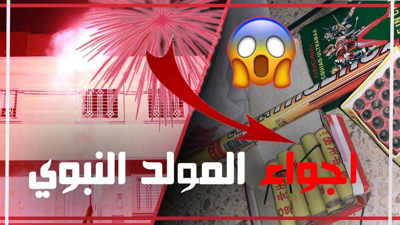 ضاروري تشوفو الفيديو موت ديال ضحك مع صحباتي في المغرب | اجواء سيد الميلود