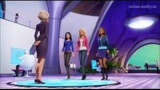 Барби и команда шпионов на русском смотреть полностью Мультфильм Онлайн Миссия Переодень меня