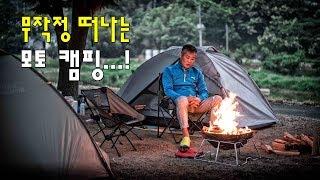 슬림-스토리, 무작정 떠나는 모토 캠핑(산청, 민물 매운탕 편) #1